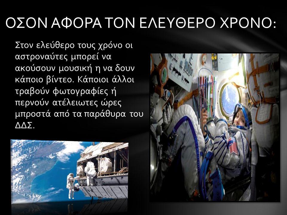 Στον ελεύθερο τους χρόνο οι αστροναύτες μπορεί να ακούσουν μουσική η να δουν κάποιο βίντεο.