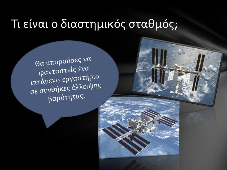 Τι είναι ο διαστημικός σταθμός; Θα μπορούσες να φανταστείς ένα ιπτάμενο εργαστήριο σε συνθήκες έλλειψης βαρύτητας;