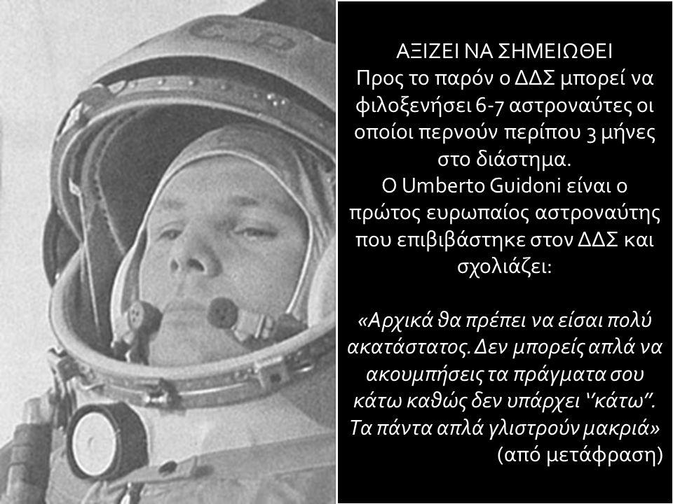ΑΞΙΖΕΙ ΝΑ ΣΗΜΕΙΩΘΕΙ Προς το παρόν ο ΔΔΣ μπορεί να φιλοξενήσει 6-7 αστροναύτες οι οποίοι περνούν περίπου 3 μήνες στο διάστημα.