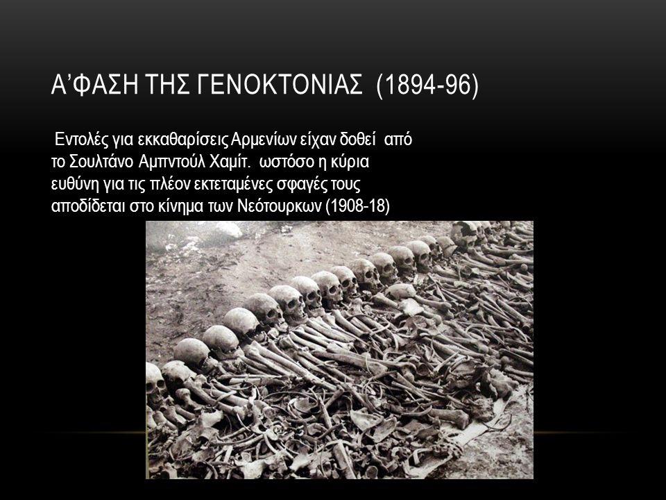 Α'ΦΑΣΗ ΤΗΣ ΓΕΝΟΚΤΟΝΙΑΣ (1894-96) Εντολές για εκκαθαρίσεις Αρμενίων είχαν δοθεί από το Σουλτάνο Αμπντούλ Χαμίτ. ωστόσο η κύρια ευθύνη για τις πλέον εκτ