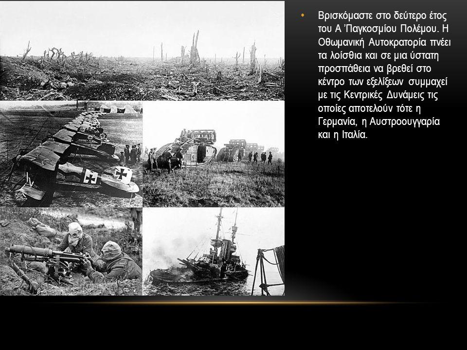 Βρισκόμαστε στο δεύτερο έτος του Α 'Παγκοσμίου Πολέμου. Η Οθωμανική Αυτοκρατορία πνέει τα λοίσθια και σε μια ύστατη προσπάθεια να βρεθεί στο κέντρο τω