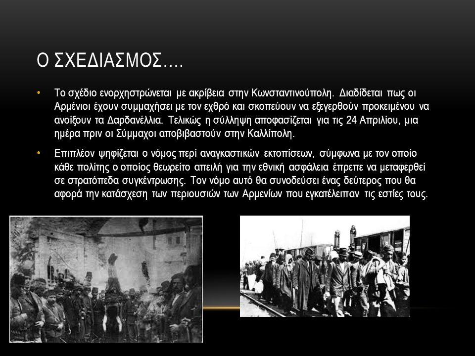 Ο ΣΧΕΔΙΑΣΜΟΣ…. Το σχέδιο ενορχηστρώνεται με ακρίβεια στην Κωνσταντινούπολη. Διαδίδεται πως οι Αρμένιοι έχουν συμμαχήσει με τον εχθρό και σκοπεύουν να