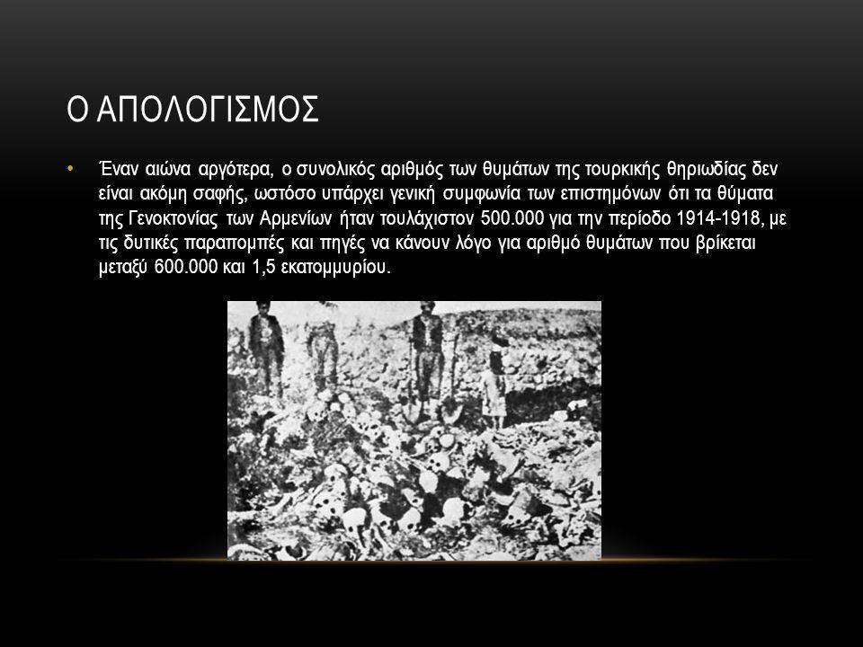 O AΠΟΛΟΓΙΣΜΟΣ Έναν αιώνα αργότερα, ο συνολικός αριθμός των θυμάτων της τουρκικής θηριωδίας δεν είναι ακόμη σαφής, ωστόσο υπάρχει γενική συμφωνία των ε