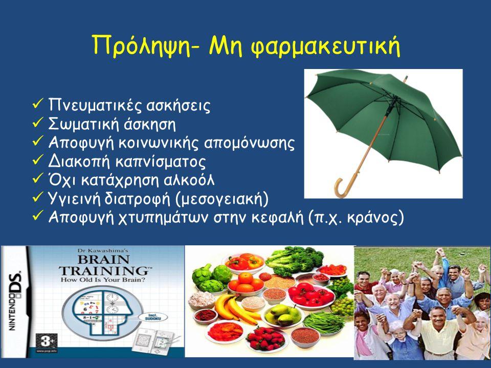Πρόληψη- Μη φαρμακευτική Πνευματικές ασκήσεις Σωματική άσκηση Αποφυγή κοινωνικής απομόνωσης Διακοπή καπνίσματος Όχι κατάχρηση αλκοόλ Υγιεινή διατροφή