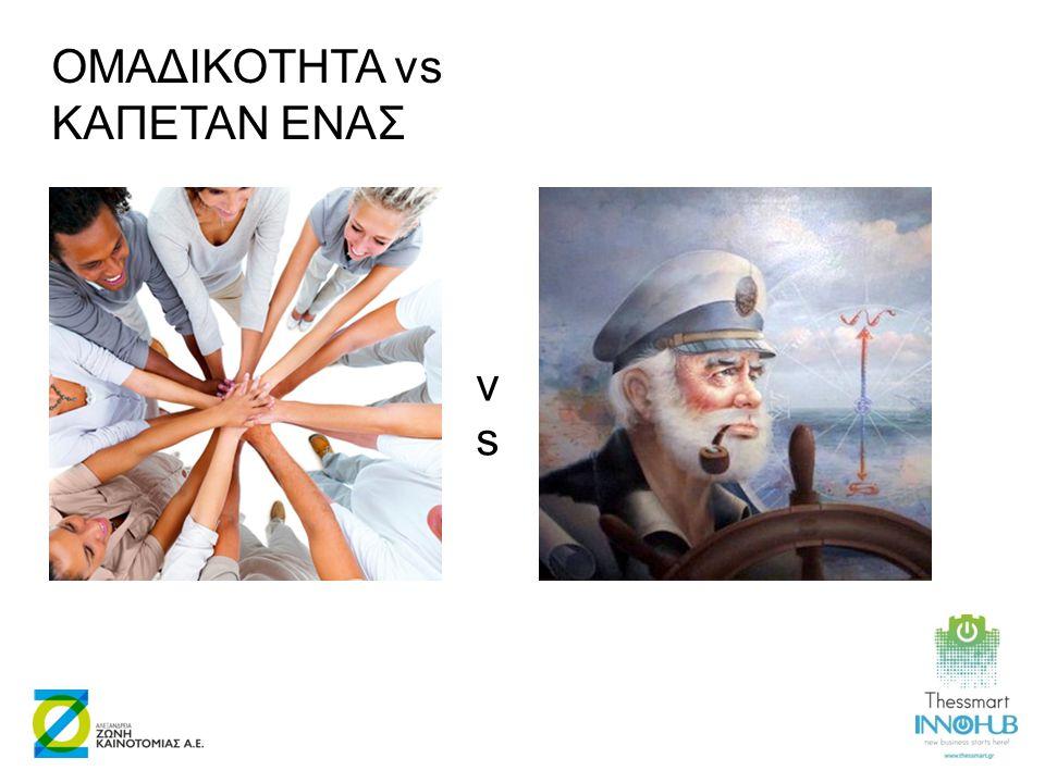 ΟΜΑΔΙΚΟΤΗΤΑ vs ΚΑΠΕΤΑΝ ΕΝΑΣ vsvs