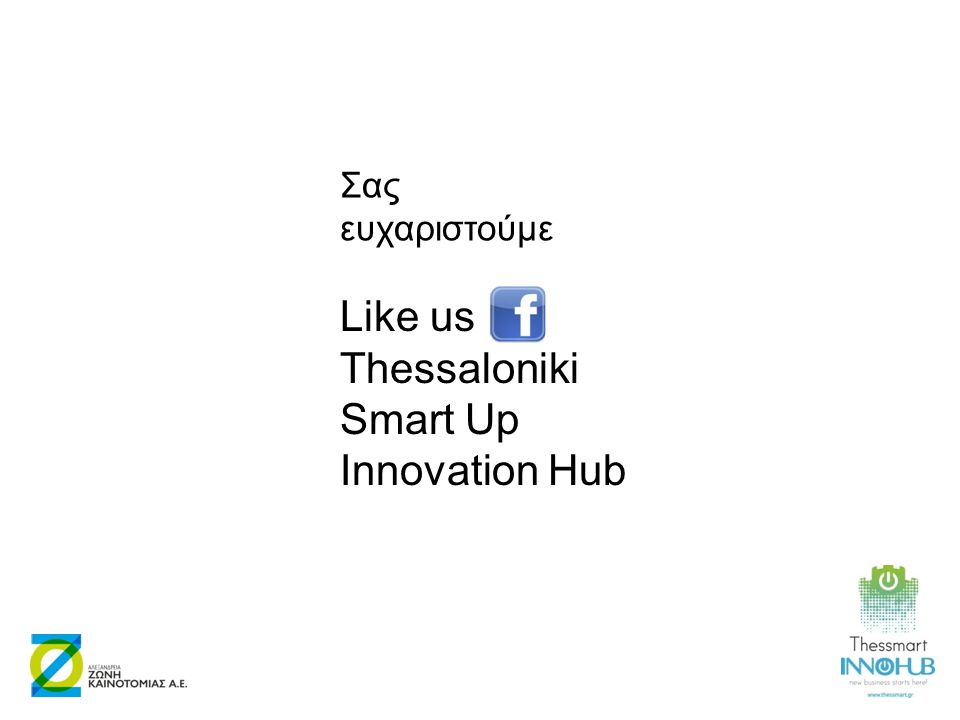 Σας ευχαριστούμε Like us on Thessaloniki Smart Up Innovation Hub