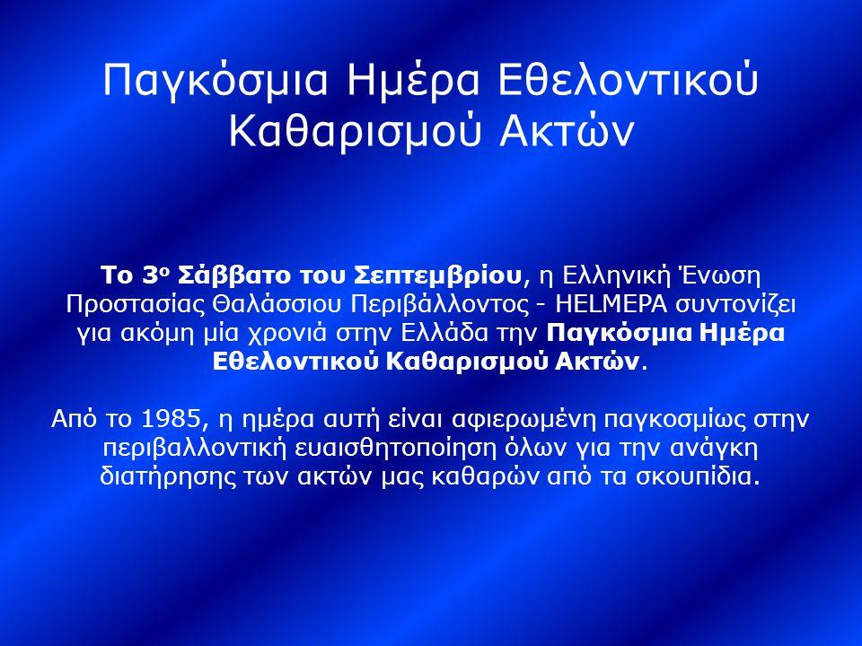 Παγκόσμια Ημέρα Εθελοντικού Καθαρισμού Ακτών Το 3 ο Σάββατο του Σεπτεμβρίου, η Ελληνική Ένωση Προστασίας Θαλάσσιου Περιβάλλοντος - HELMEPA συντονίζει