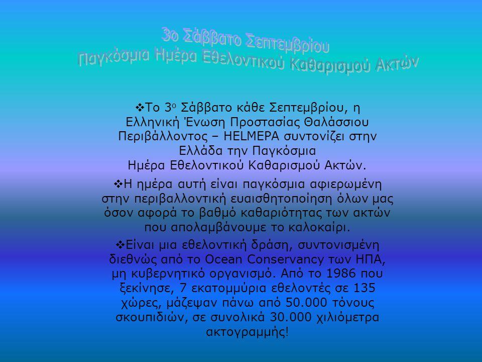  Το 3 ο Σάββατο κάθε Σεπτεμβρίου, η Ελληνική Ένωση Προστασίας Θαλάσσιου Περιβάλλοντος – HELMEPA συντονίζει στην Ελλάδα την Παγκόσμια Ημέρα Εθελοντικο