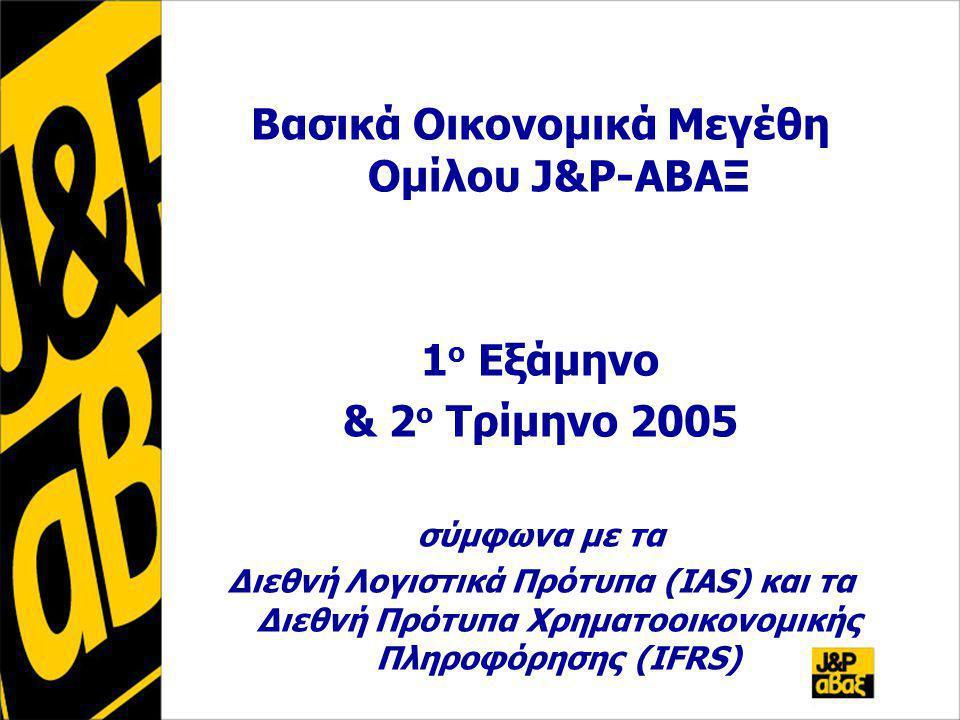 Βασικά Οικονομικά Μεγέθη Ομίλου J&P-ΑΒΑΞ 1 ο Εξάμηνο & 2 ο Τρίμηνο 2005 σύμφωνα με τα Διεθνή Λογιστικά Πρότυπα (IAS) και τα Διεθνή Πρότυπα Χρηματοοικονομικής Πληροφόρησης (IFRS)