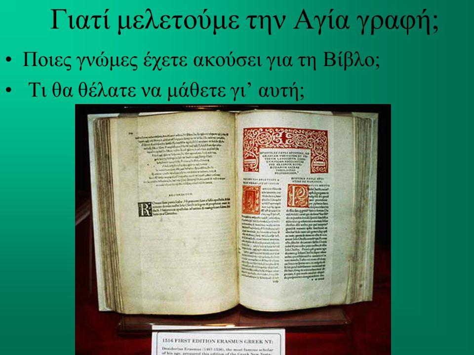 Ποια είναι τα μέρη της Αγίας Γραφής; Παλαιά Διαθήκη:Παλαιά Διαθήκη: Μια συλλογή 49 βιβλίων που αποτελεί το πρώτο το αρχαιότερο τμήμα τηςΜια συλλογή 49 βιβλίων που αποτελεί το πρώτο το αρχαιότερο τμήμα της Καινή Διαθήκη:Καινή Διαθήκη: Μια συλλογή 27 βιβλίων, που αποτελεί το δεύερο και το νεότερο τμήμα της.Μια συλλογή 27 βιβλίων, που αποτελεί το δεύερο και το νεότερο τμήμα της.
