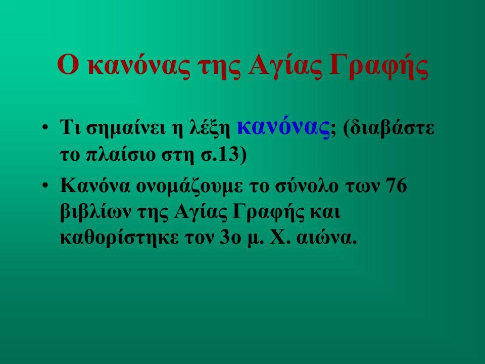 Ποια είναι η παλιά συμφωνία;Ποια είναι η παλιά συμφωνία; Η συμφωνία του Θεού με ένα λαό, τον Ισραήλ, πριν τον ερχομό του ΧριστούΗ συμφωνία του Θεού με