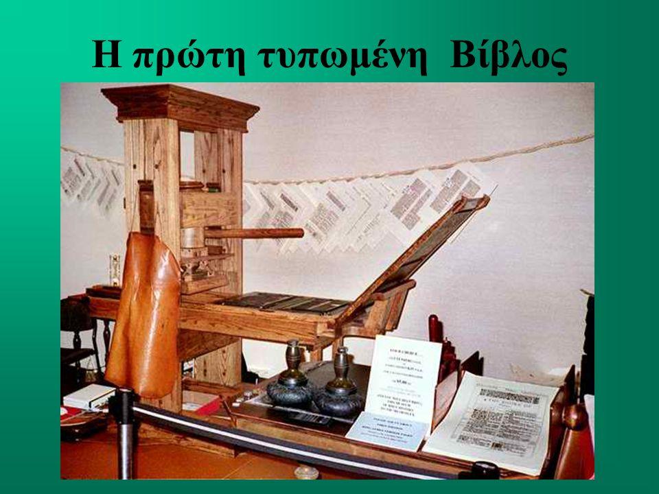 Η πρώτη τυπωμένη Βίβλος