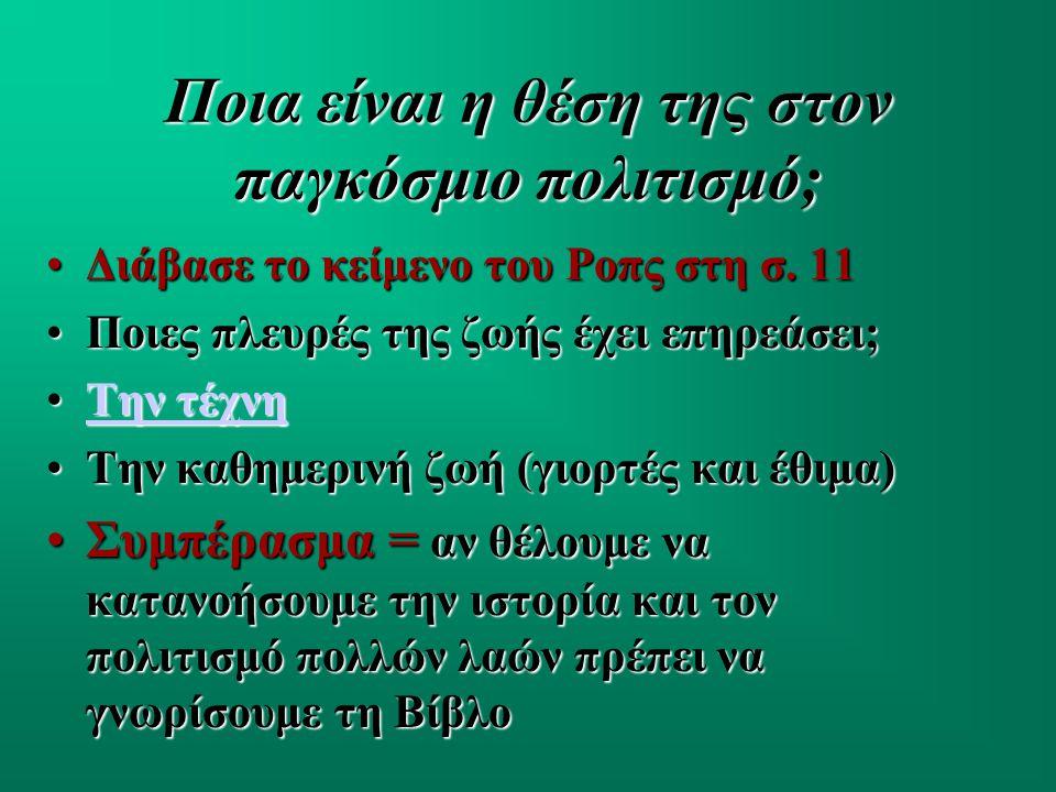 Ποια είναι η θέση της στη ζωή των χριστιανών Ποια είναι η θέση της στη ζωή των χριστιανών ; Τι είναι για τους χριστιανούς; Το ονομάζουν « ο λόγος του Θεού», τι σημαίνει αυτό; Το ιερό τους βιβλίο Ότι περιγράφει την σχέση του Θεού με τον άνθρωπο