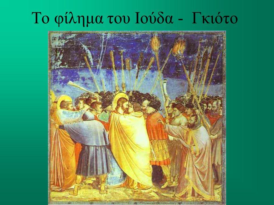 Ο Χριστός στο Ναό-Ελ Γκρέκο