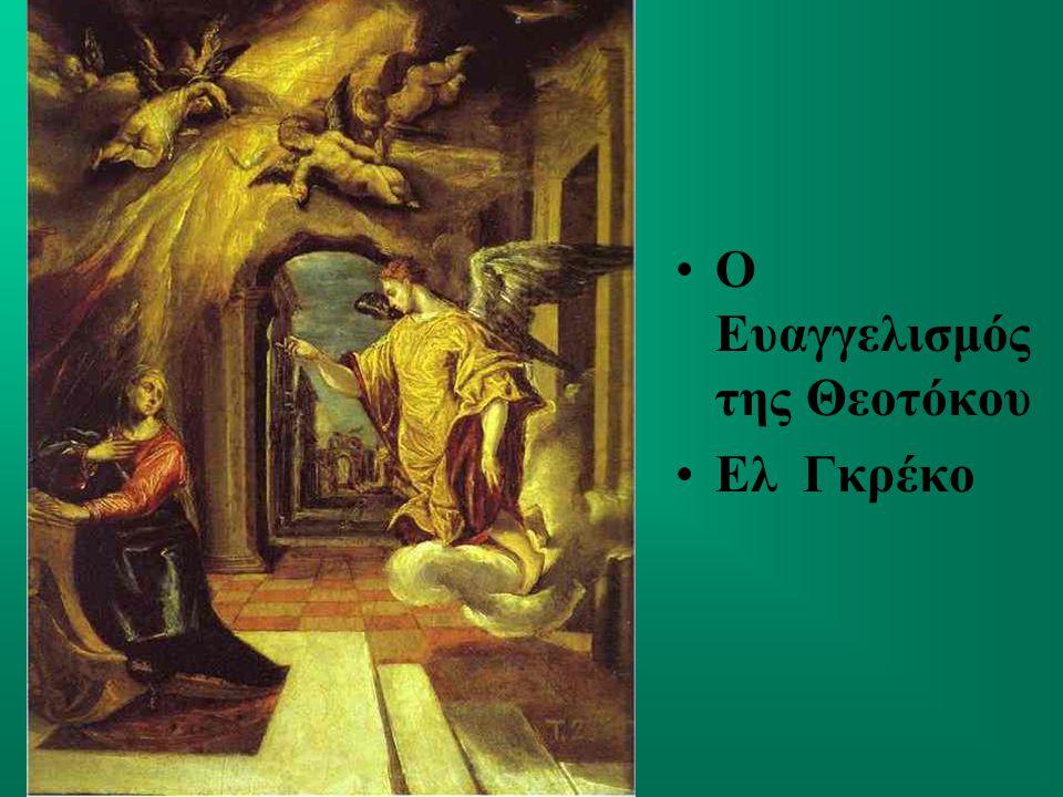 Ο Ευαγγελισμός της Θεοτόκου Ελ Γκρέκο