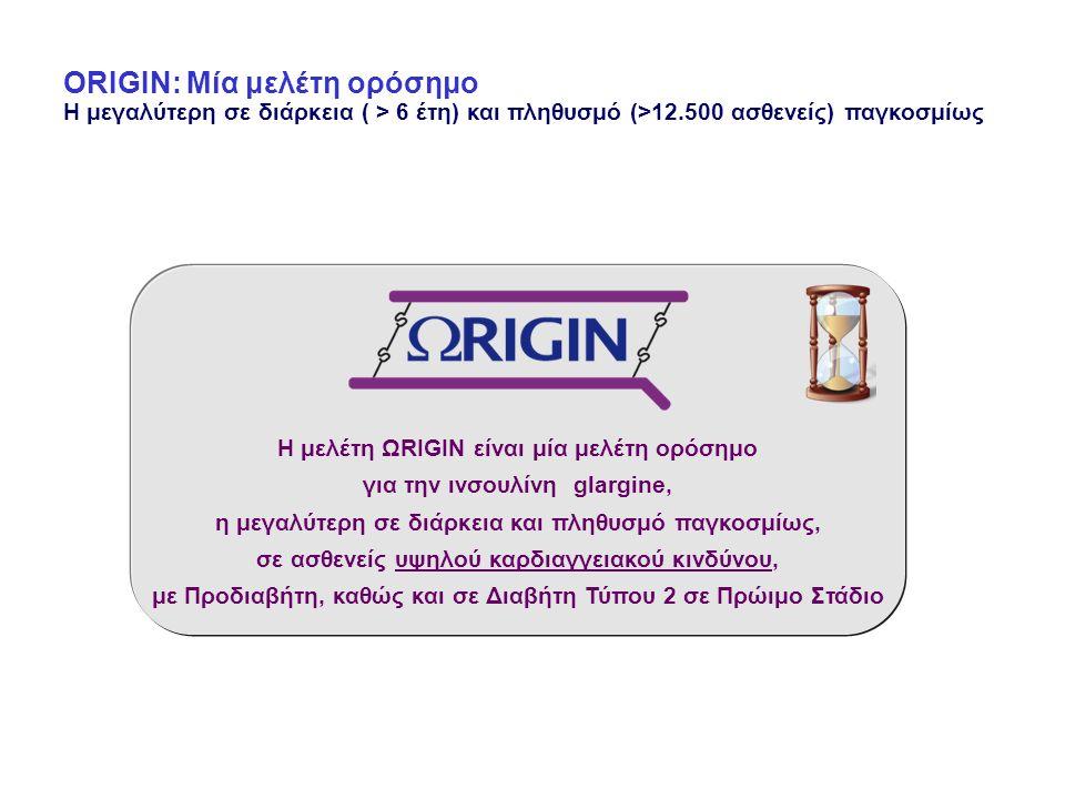 ORIGIN: Μία μελέτη ορόσημο Η μεγαλύτερη σε διάρκεια ( > 6 έτη) και πληθυσμό (>12.500 ασθενείς) παγκοσμίως Η μελέτη ΩRIGIN είναι μία μελέτη ορόσημο για