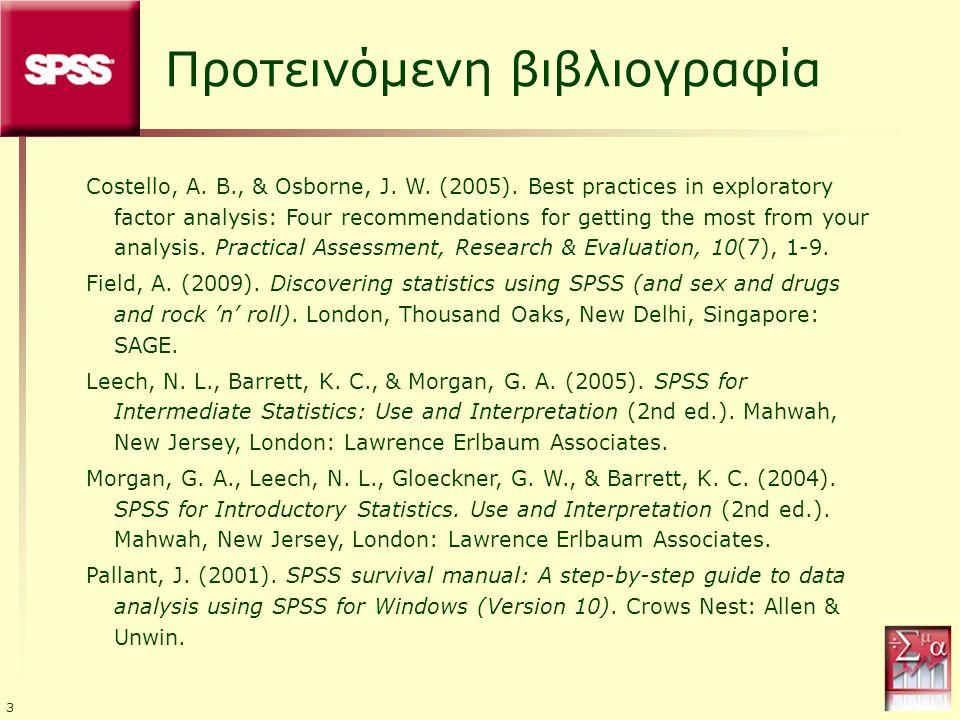3 Προτεινόμενη βιβλιογραφία Costello, A. B., & Osborne, J. W. (2005). Best practices in exploratory factor analysis: Four recommendations for getting