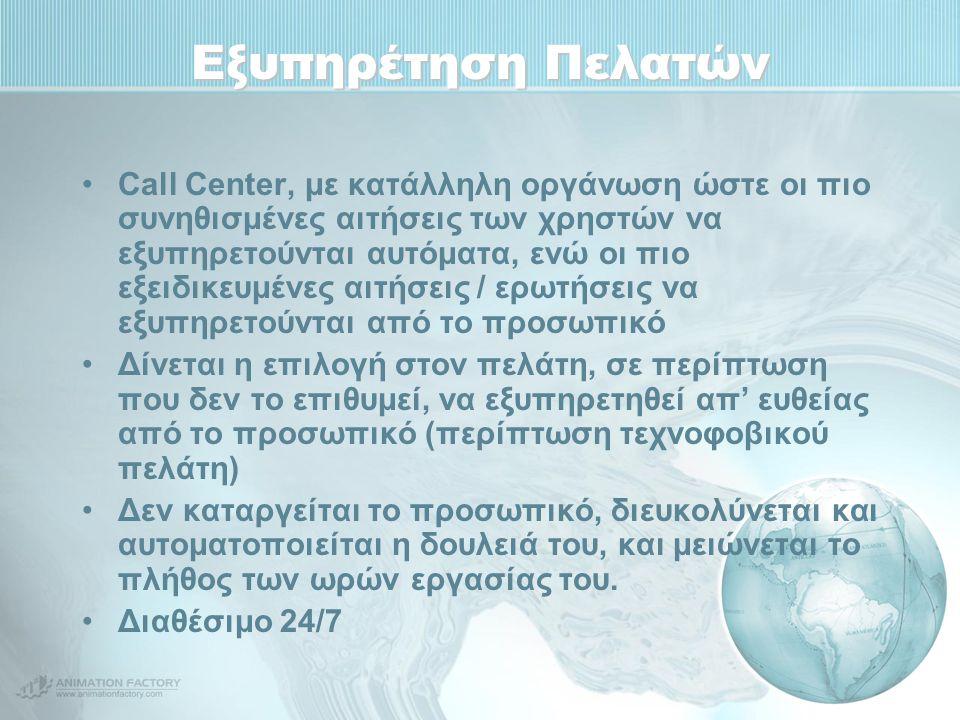 Εξυπηρέτηση Πελατών Call Center, με κατάλληλη οργάνωση ώστε οι πιο συνηθισμένες αιτήσεις των χρηστών να εξυπηρετούνται αυτόματα, ενώ οι πιο εξειδικευμ