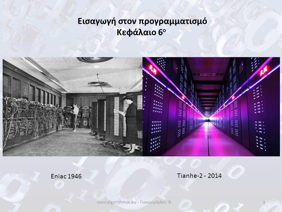 Εισαγωγή στον προγραμματισμό Κεφάλαιο 6 ο www.algorithmos.eu - Γιακουμόγλου Β. 1 Eniac 1946 Tianhe-2 - 2014