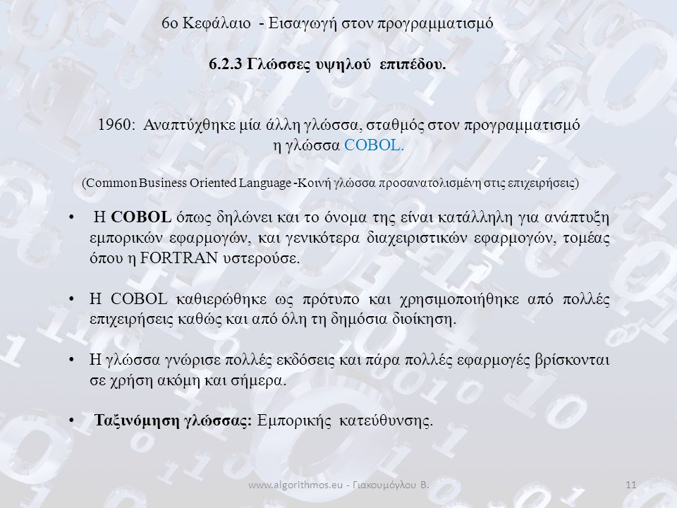 www.algorithmos.eu - Γιακουμόγλου Β.11 6o Κεφάλαιο - Εισαγωγή στον προγραμματισμό 6.2.3 Γλώσσες υψηλού επιπέδου. 1960: Αναπτύχθηκε μία άλλη γλώσσα, στ