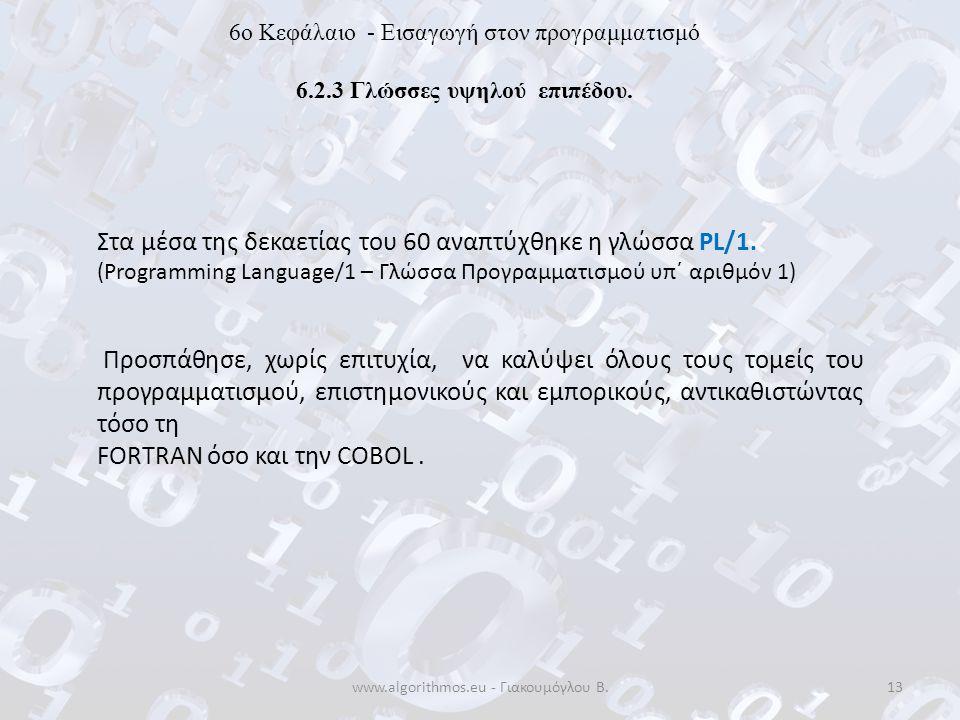 www.algorithmos.eu - Γιακουμόγλου Β.13 6o Κεφάλαιο - Εισαγωγή στον προγραμματισμό 6.2.3 Γλώσσες υψηλού επιπέδου. Στα μέσα της δεκαετίας του 60 αναπτύχ
