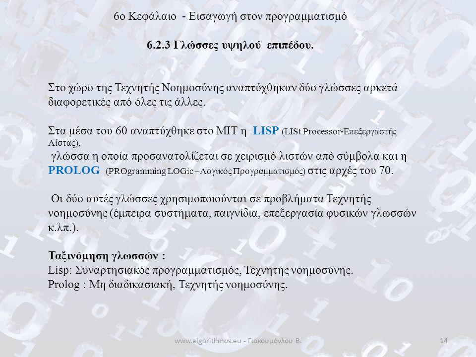 www.algorithmos.eu - Γιακουμόγλου Β.14 6o Κεφάλαιο - Εισαγωγή στον προγραμματισμό 6.2.3 Γλώσσες υψηλού επιπέδου. Στο χώρο της Τεχνητής Νοημοσύνης αναπ