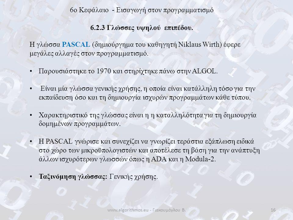 www.algorithmos.eu - Γιακουμόγλου Β.16 6o Κεφάλαιο - Εισαγωγή στον προγραμματισμό 6.2.3 Γλώσσες υψηλού επιπέδου. Η γλώσσα PASCAL (δημιούργημα του καθη