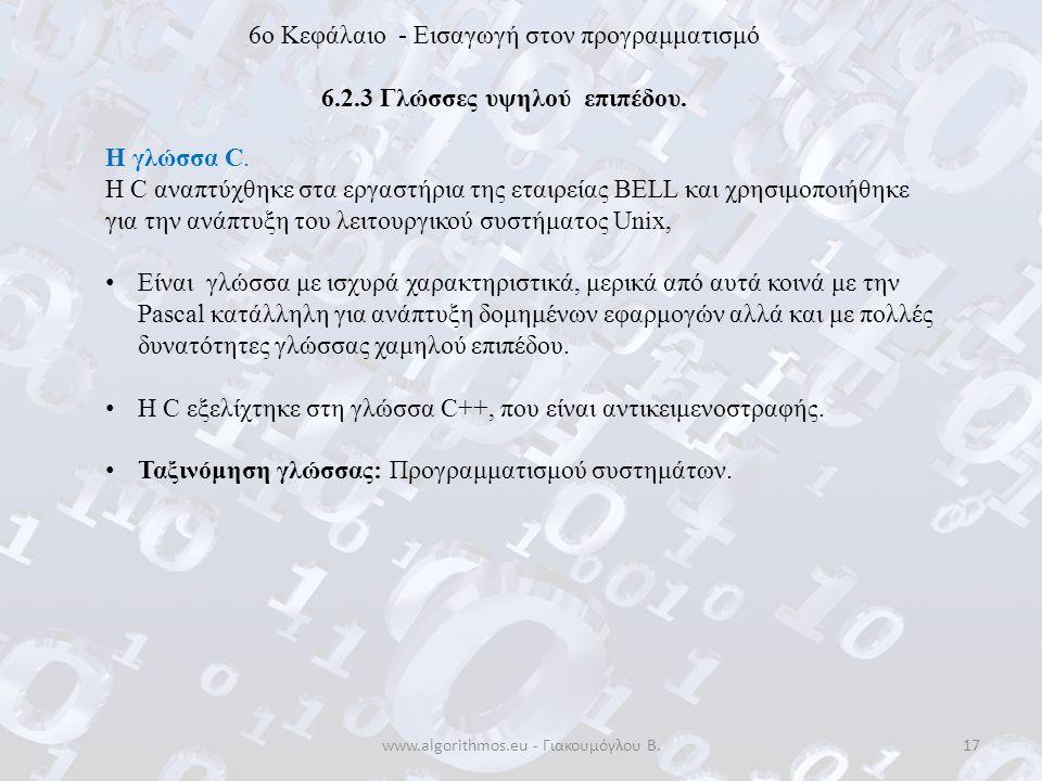 www.algorithmos.eu - Γιακουμόγλου Β.17 6o Κεφάλαιο - Εισαγωγή στον προγραμματισμό 6.2.3 Γλώσσες υψηλού επιπέδου. Η γλώσσα C. Η C αναπτύχθηκε στα εργασ