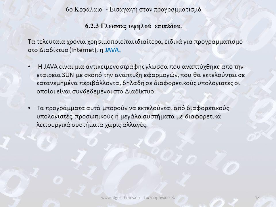 www.algorithmos.eu - Γιακουμόγλου Β.18 6o Κεφάλαιο - Εισαγωγή στον προγραμματισμό 6.2.3 Γλώσσες υψηλού επιπέδου. Τα τελευταία χρόνια χρησιμοποιείται ι