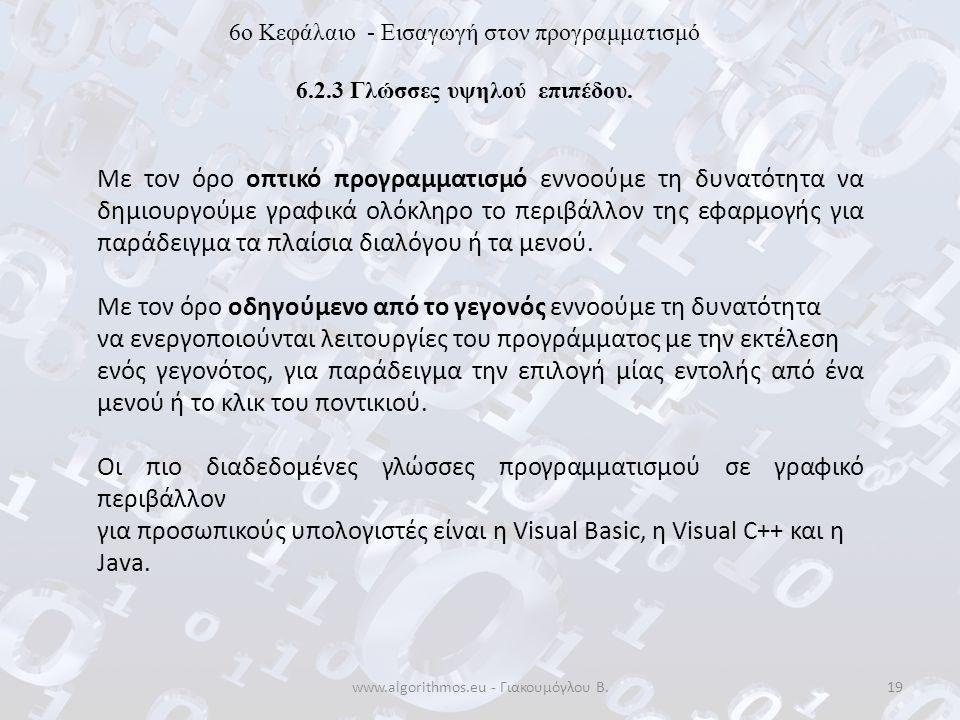www.algorithmos.eu - Γιακουμόγλου Β.19 6o Κεφάλαιο - Εισαγωγή στον προγραμματισμό 6.2.3 Γλώσσες υψηλού επιπέδου. Με τον όρο οπτικό προγραμματισμό εννο