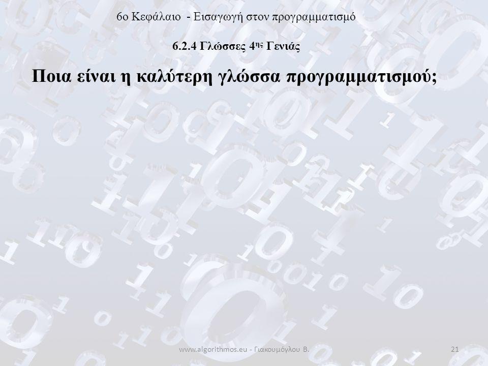 www.algorithmos.eu - Γιακουμόγλου Β.21 6o Κεφάλαιο - Εισαγωγή στον προγραμματισμό 6.2.4 Γλώσσες 4 ης Γενιάς Ποια είναι η καλύτερη γλώσσα προγραμματισμ