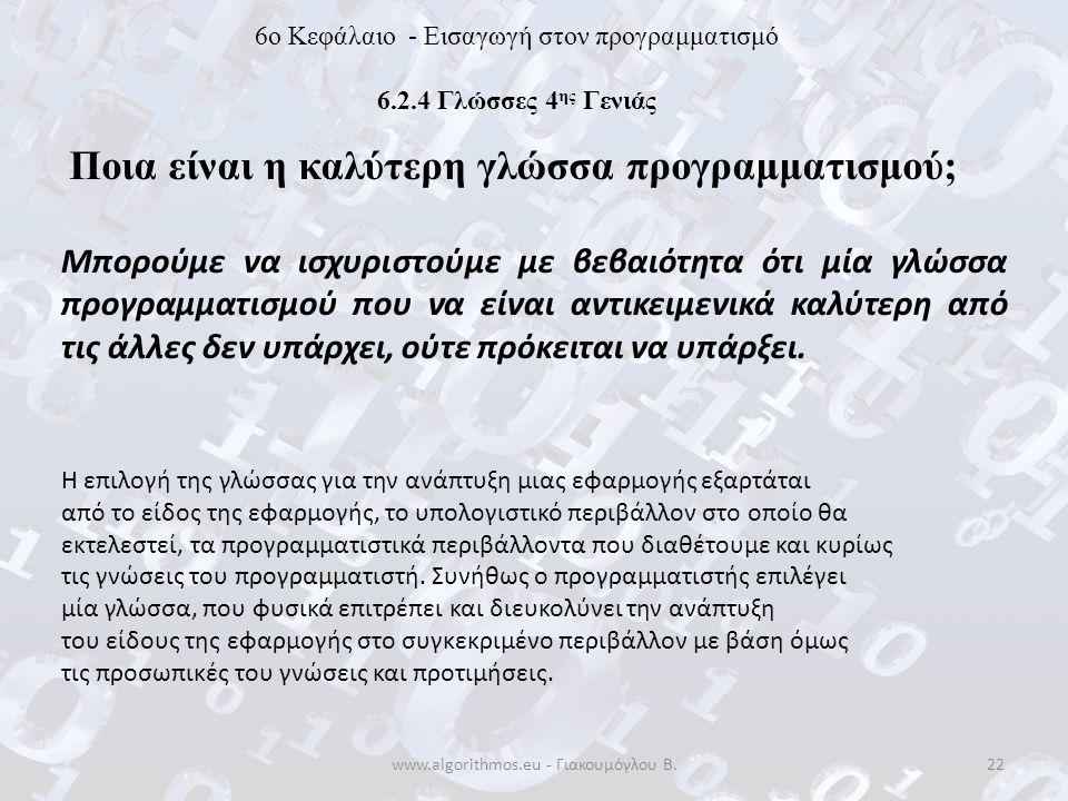 www.algorithmos.eu - Γιακουμόγλου Β.22 6o Κεφάλαιο - Εισαγωγή στον προγραμματισμό 6.2.4 Γλώσσες 4 ης Γενιάς Ποια είναι η καλύτερη γλώσσα προγραμματισμ
