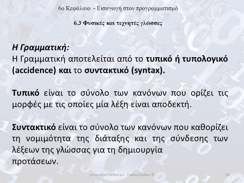 www.algorithmos.eu - Γιακουμόγλου Β.26 6o Κεφάλαιο - Εισαγωγή στον προγραμματισμό 6.3 Φυσικές και τεχνητές γλώσσες Η Γραμματική: Η Γραμματική αποτελεί