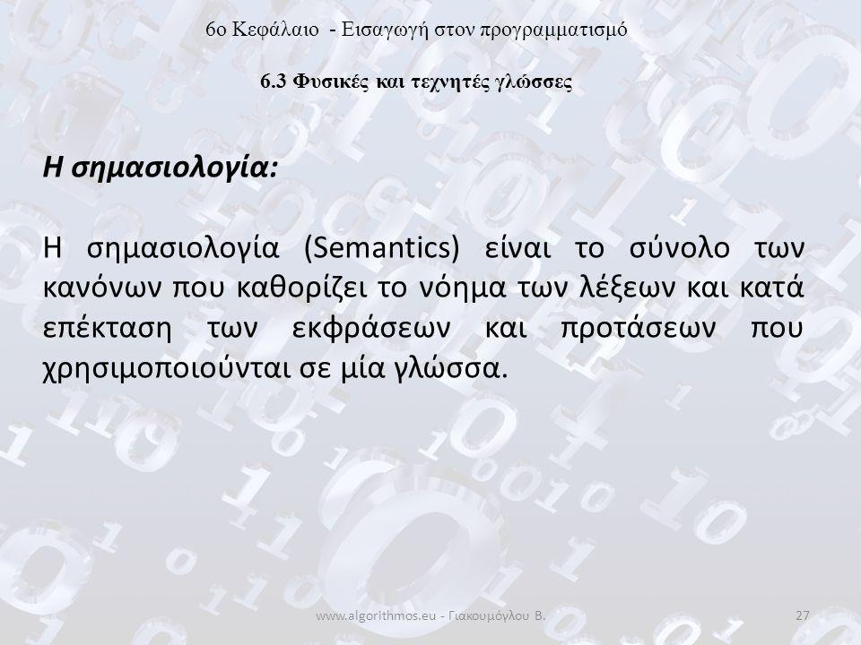 www.algorithmos.eu - Γιακουμόγλου Β.27 6o Κεφάλαιο - Εισαγωγή στον προγραμματισμό 6.3 Φυσικές και τεχνητές γλώσσες Η σημασιολογία: Η σημασιολογία (Sem