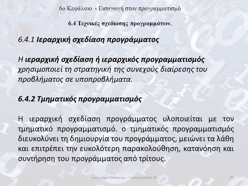 www.algorithmos.eu - Γιακουμόγλου Β.29 6o Κεφάλαιο - Εισαγωγή στον προγραμματισμό 6.4 Τεχνικές σχεδίασης προγραμμάτων. 6.4.1 Ιεραρχική σχεδίαση προγρά