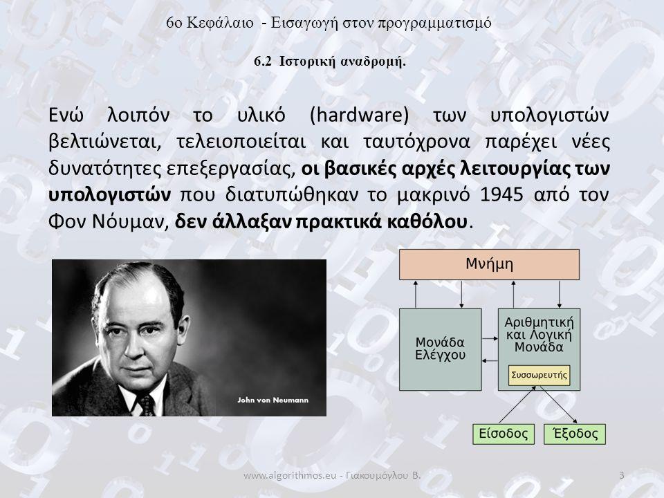 www.algorithmos.eu - Γιακουμόγλου Β.24 6o Κεφάλαιο - Εισαγωγή στον προγραμματισμό 6.3 Φυσικές και τεχνητές γλώσσες Μία γλώσσα προσδιορίζεται από: το αλφάβητό της, το λεξιλόγιό της, τη γραμματική της και τη σημασιολογία της.