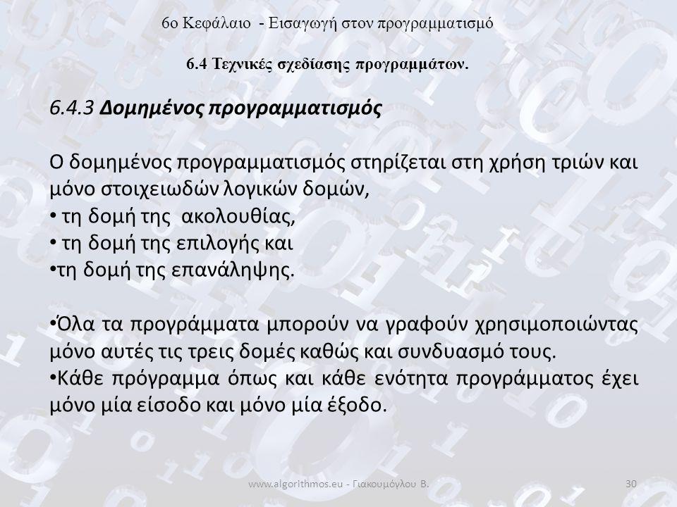 www.algorithmos.eu - Γιακουμόγλου Β.30 6o Κεφάλαιο - Εισαγωγή στον προγραμματισμό 6.4 Τεχνικές σχεδίασης προγραμμάτων. 6.4.3 Δομημένος προγραμματισμός