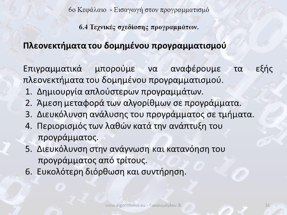 www.algorithmos.eu - Γιακουμόγλου Β.31 6o Κεφάλαιο - Εισαγωγή στον προγραμματισμό 6.4 Τεχνικές σχεδίασης προγραμμάτων. Πλεονεκτήματα του δομημένου προ
