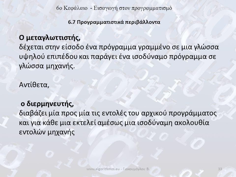 www.algorithmos.eu - Γιακουμόγλου Β.33 6o Κεφάλαιο - Εισαγωγή στον προγραμματισμό 6.7 Προγραμματιστικά περιβάλλοντα Ο μεταγλωττιστής, δέχεται στην είσ
