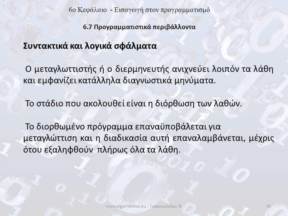 www.algorithmos.eu - Γιακουμόγλου Β.35 6o Κεφάλαιο - Εισαγωγή στον προγραμματισμό 6.7 Προγραμματιστικά περιβάλλοντα Συντακτικά και λογικά σφάλματα Ο μ