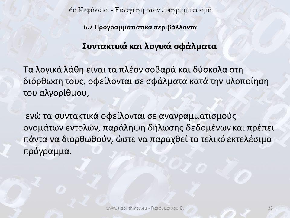 www.algorithmos.eu - Γιακουμόγλου Β.36 6o Κεφάλαιο - Εισαγωγή στον προγραμματισμό 6.7 Προγραμματιστικά περιβάλλοντα Συντακτικά και λογικά σφάλματα Τα