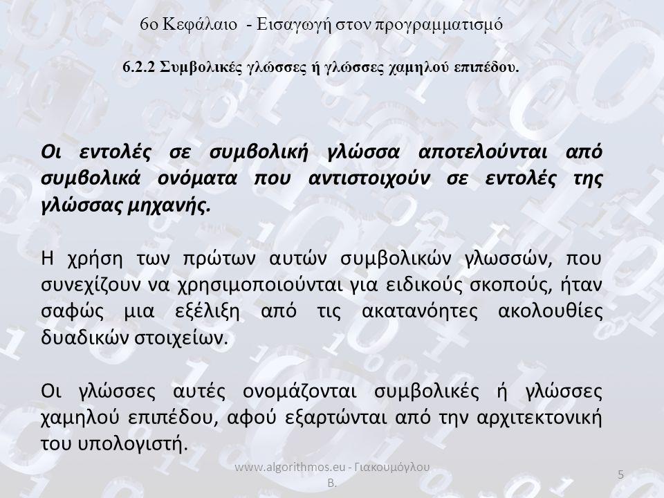 www.algorithmos.eu - Γιακουμόγλου Β. 5 6o Κεφάλαιο - Εισαγωγή στον προγραμματισμό 6.2.2 Συμβολικές γλώσσες ή γλώσσες χαμηλού επιπέδου. Οι εντολές σε σ