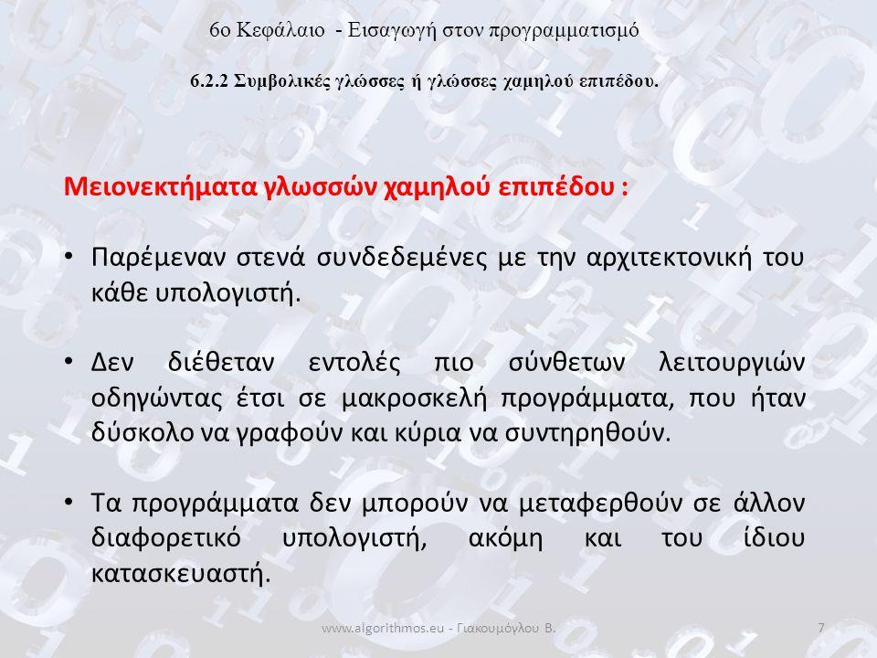 www.algorithmos.eu - Γιακουμόγλου Β.7 6o Κεφάλαιο - Εισαγωγή στον προγραμματισμό 6.2.2 Συμβολικές γλώσσες ή γλώσσες χαμηλού επιπέδου. Μειονεκτήματα γλ