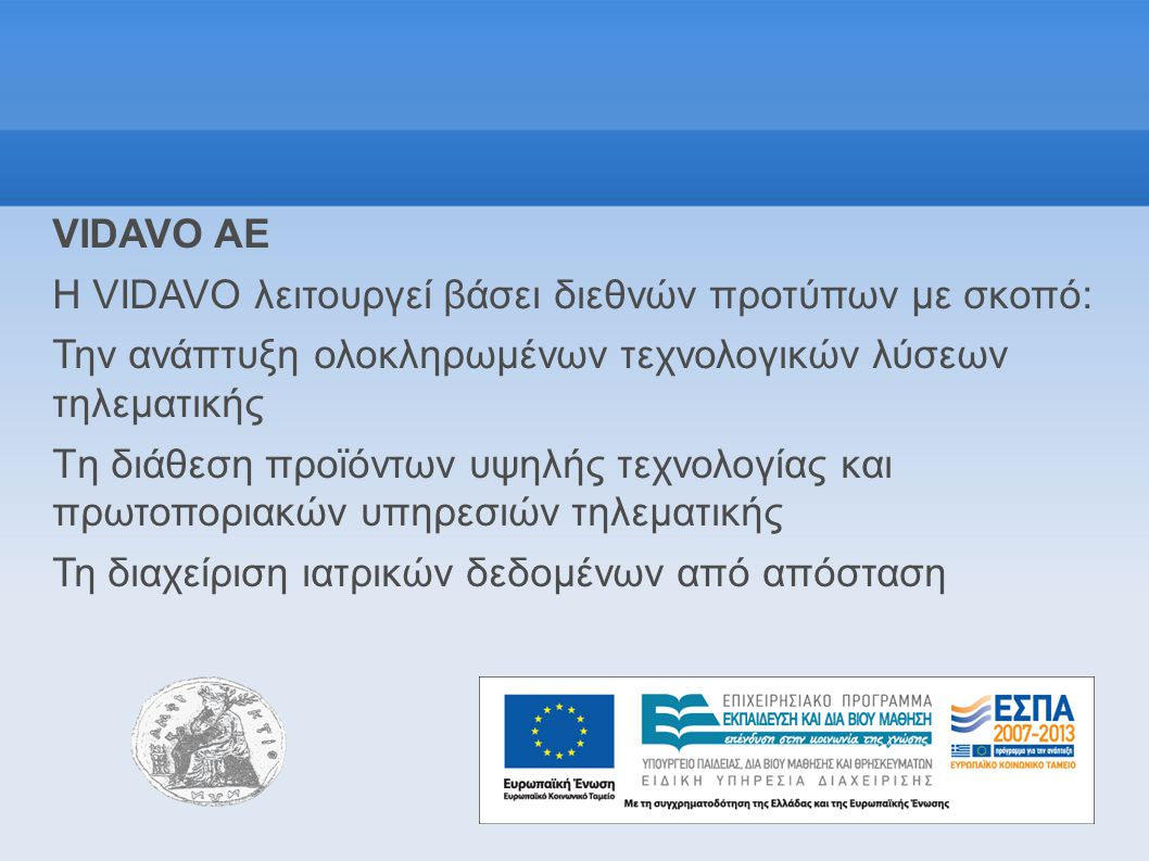 VIDAVO AE Η VIDAVO λειτουργεί βάσει διεθνών προτύπων με σκοπό: Την ανάπτυξη ολοκληρωμένων τεχνολογικών λύσεων τηλεματικής Tη διάθεση προϊόντων υψηλής
