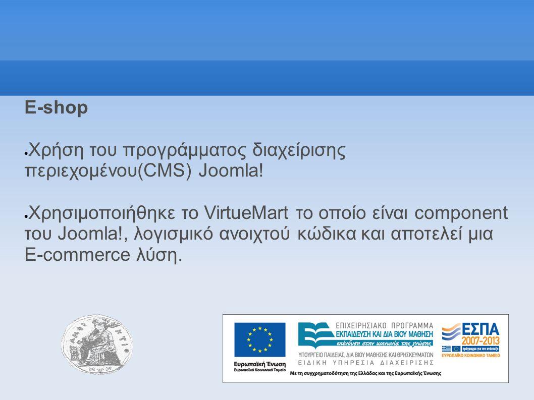 Ε-shop  Χρήση του προγράμματος διαχείρισης περιεχομένου(CMS) Joomla!  Χρησιμοποιήθηκε το VirtueMart το οποίο είναι component του Joomla!, λογισμικό