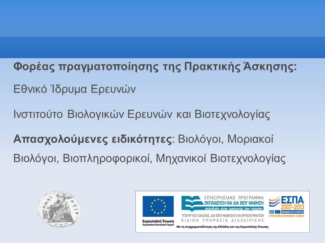 Φορέας πραγματοποίησης της Πρακτικής Άσκησης: Εθνικό Ίδρυμα Ερευνών Iνστιτούτο Bιολογικών Eρευνών και Bιοτεχνολογίας Απασχολούμενες ειδικότητες: Βιολό