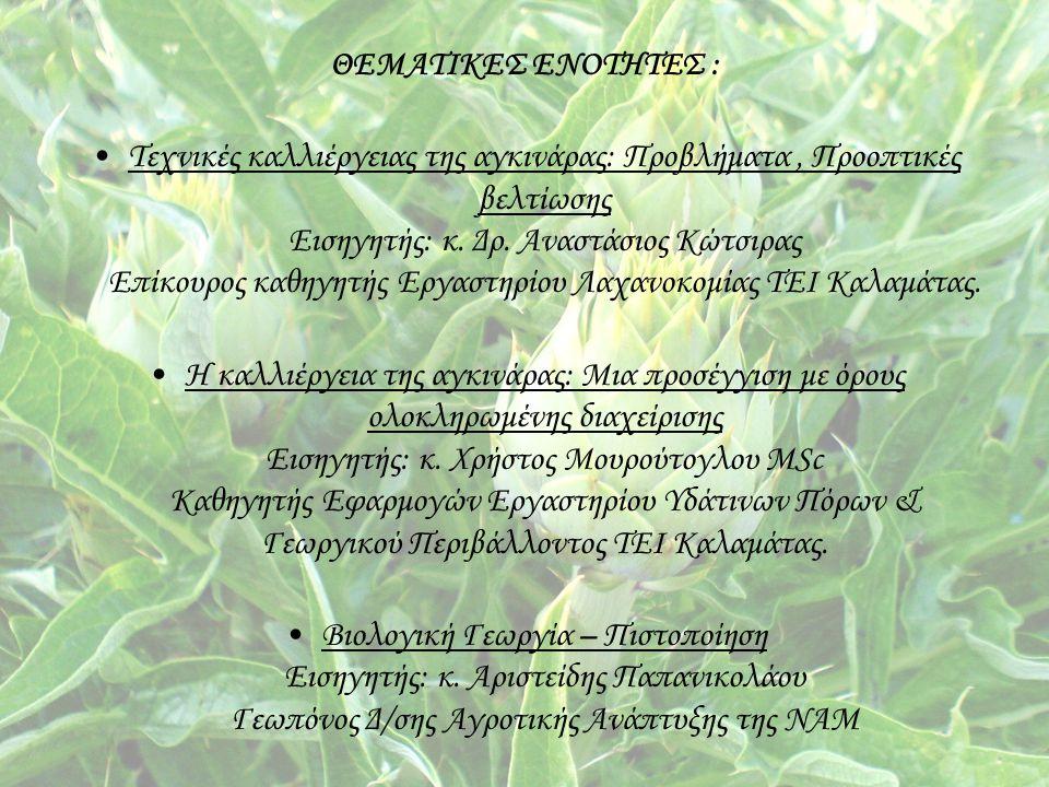 ΘΕΜΑΤΙΚΕΣ ΕΝΟΤΗΤΕΣ : Τεχνικές καλλιέργειας της αγκινάρας: Προβλήματα, Προοπτικές βελτίωσης Εισηγητής: κ.