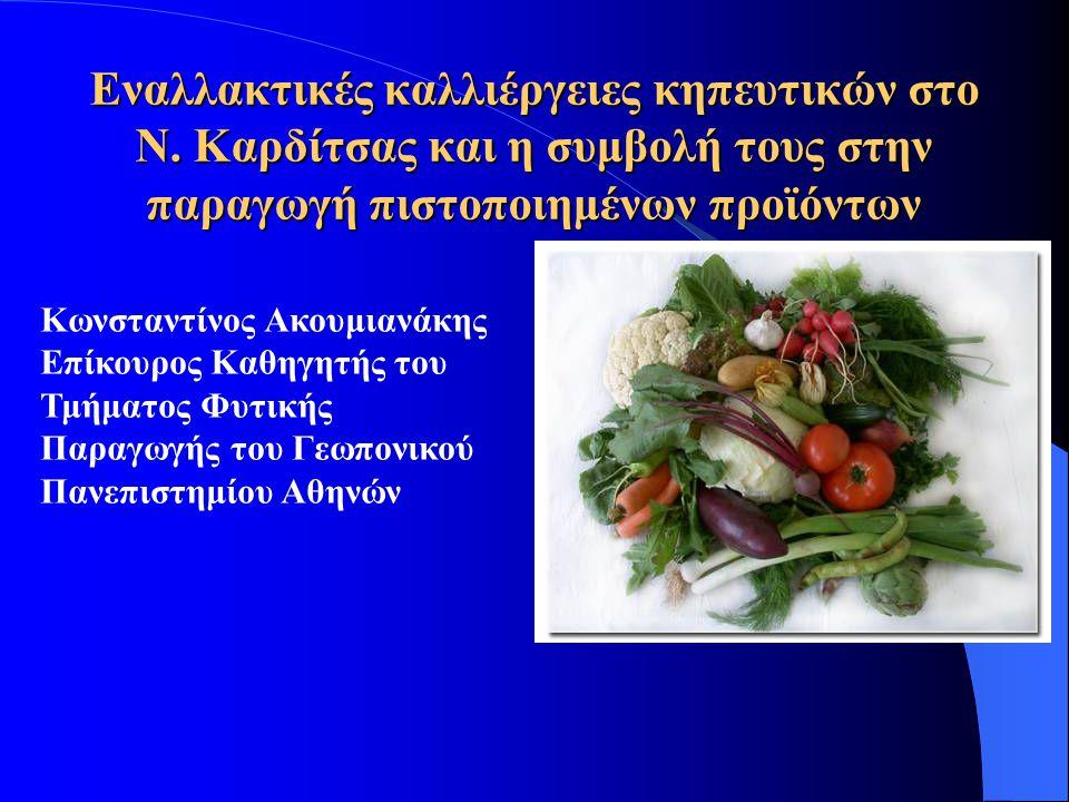 Εναλλακτικές καλλιέργειες κηπευτικών στο Ν. Καρδίτσας και η συμβολή τους στην παραγωγή πιστοποιημένων προϊόντων Κωνσταντίνος Ακουμιανάκης Επίκουρος Κα
