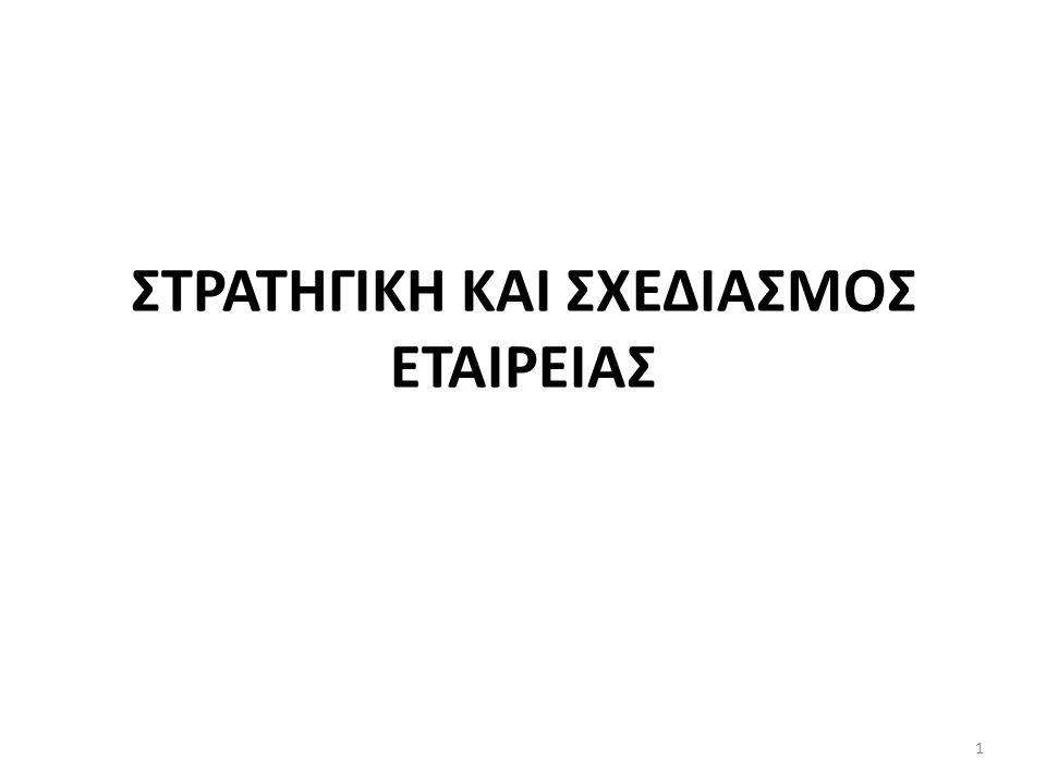 ΣΤΡΑΤΗΓΙΚΗ ΚΑΙ ΣΧΕΔΙΑΣΜΟΣ ΕΤΑΙΡΕΙΑΣ 1