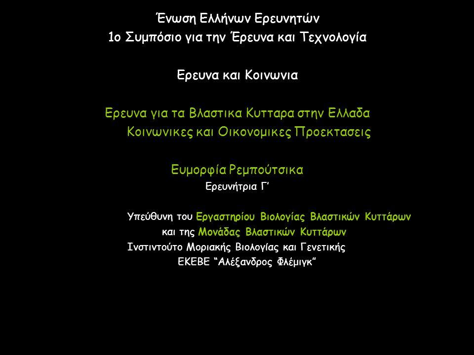 Ένωση Ελλήνων Ερευνητών 1ο Συμπόσιο για την Έρευνα και Τεχνολογία Ερευνα και Κοινωνια Ερευνα για τα Bλαστικα Kυτταρα στην Ελλαδα Κοινωνικες και Οικονο